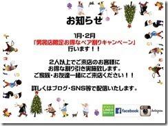 1・2月.pptxキャンペーン