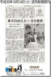 産経新聞20180527カラー