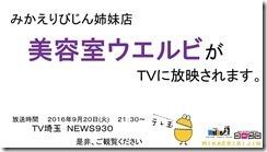 TV埼玉uerubi